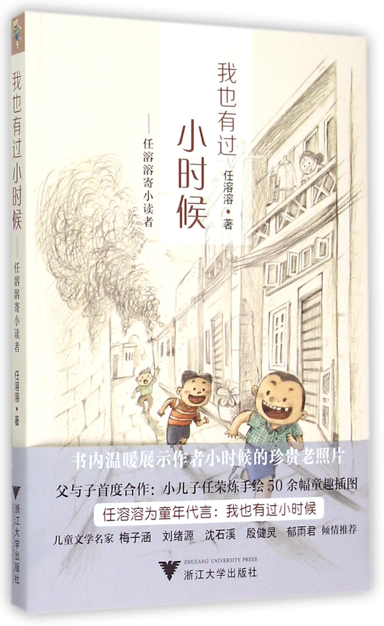 I Used to be a Child (To Little Readers Ren Rongrong)我也有过小时候--任溶溶寄小读者 by Ren Rong Rong任溶溶