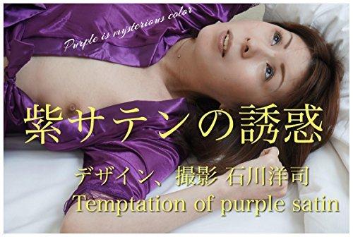 Temptation of purple satin Yoji Ishikawa photo library Yoji Ishikawa
