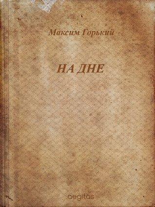 На дне М. Горький