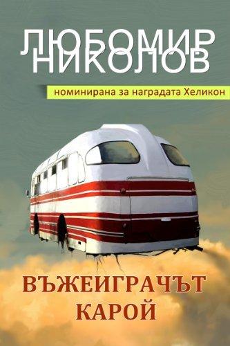Karoi the Tightrope Walker - Въжеиграчът Карой (Български разкази / Bulgarian Short Stories, Book 1) [facsimile]  by  Lyubomir Nikolov