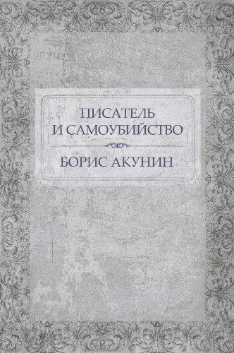 Писатель и самоубийство (Pisatel i samoubijstvo):  by  Boris Akunin