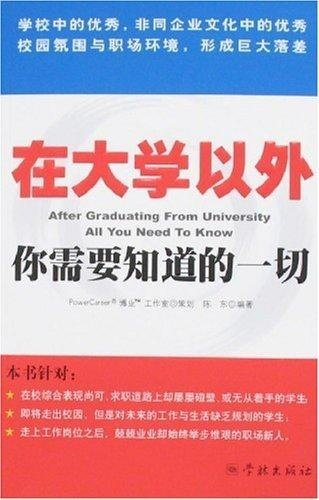 After Graduating From University All You Need To Know (Chinese Edition)在大学以外你需要知道的一切 Chen Dong陈东