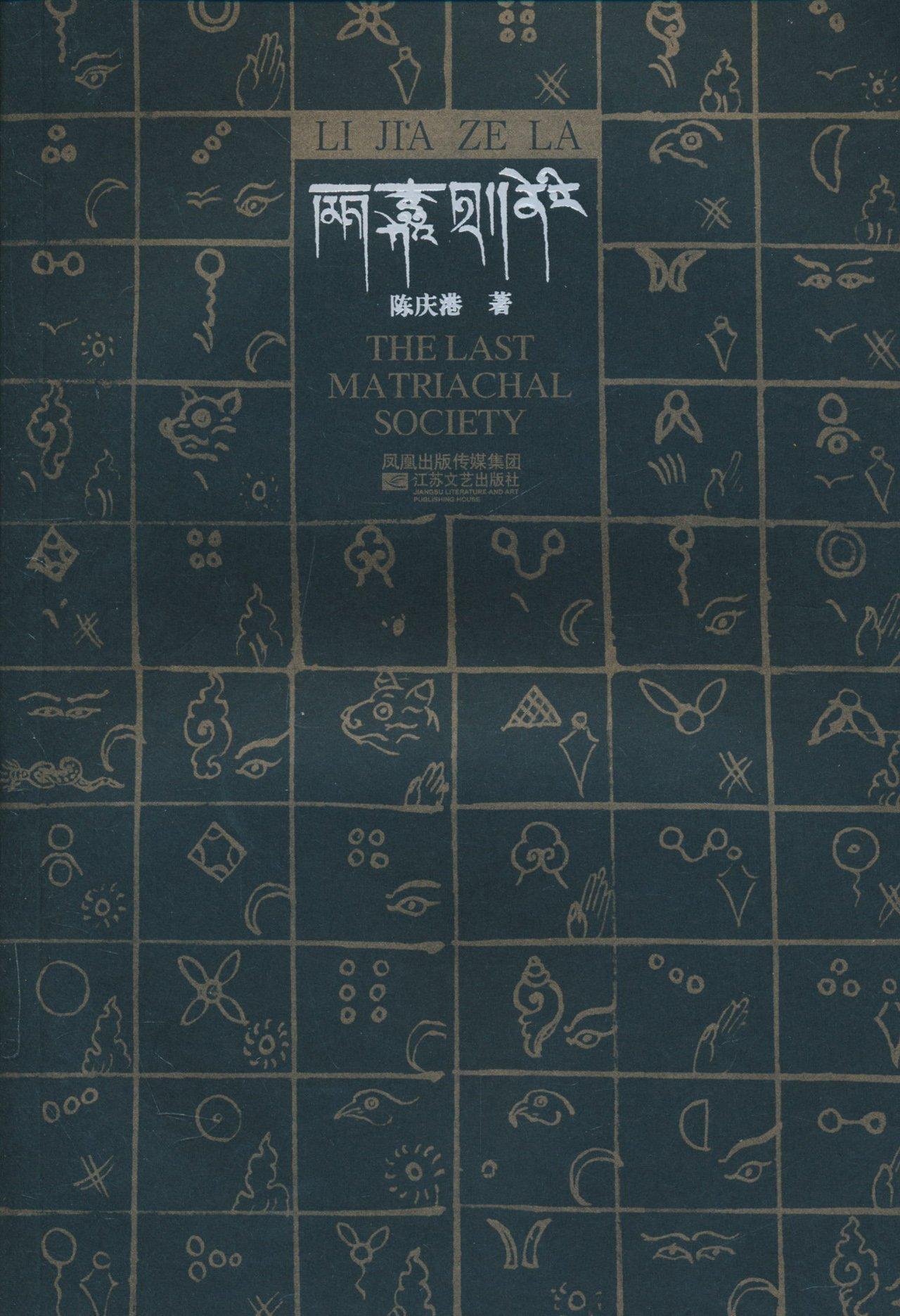 Lijiazela:The Last Matriarchal Society丽嘉则拉 Chen Qinggang陈庆港