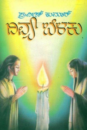DIVYA BELAKU  by  Praveen Kumar