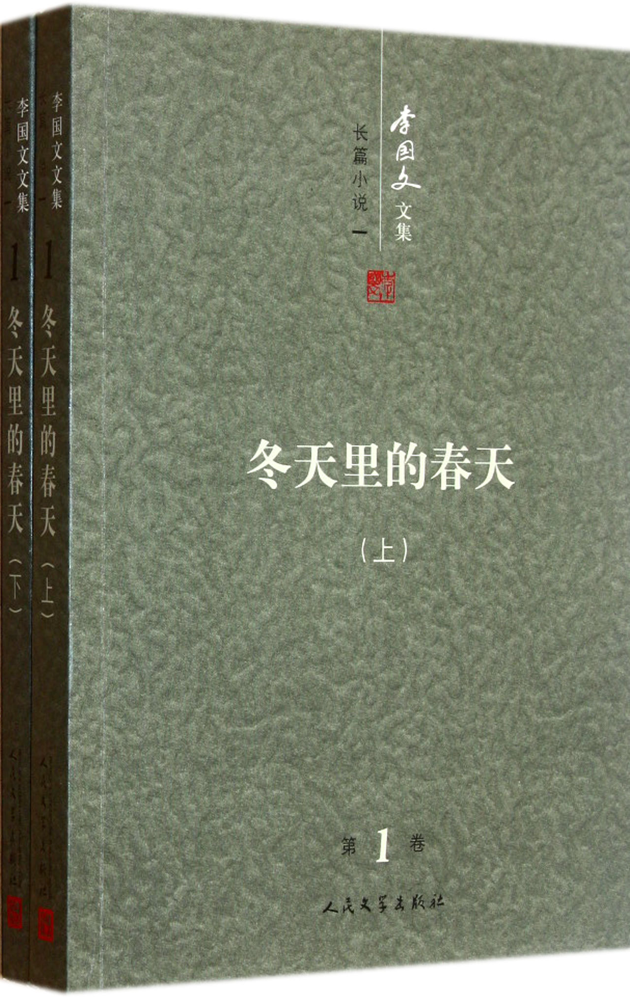 The Spring in Winter-Collection of Li Guowens Novels One-Vol.1 (Chinese Edition)冬天里的春天(上下)/李国文文集 Li Guowen李国文