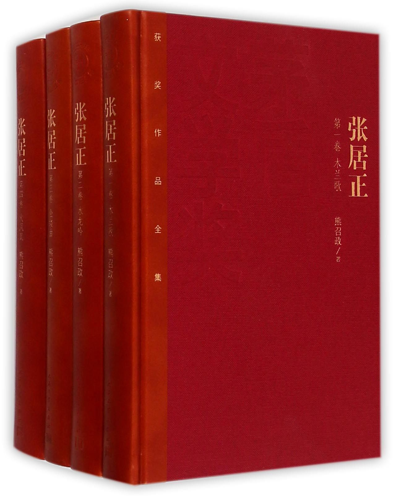 Zhang Juzheng张居正  by  Xiong Zhaozheng熊召政
