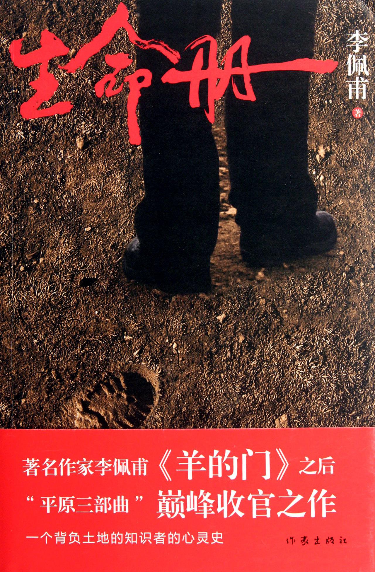 The Book of Life (Chinese Edition)生命册  by  Li Peifu李佩甫