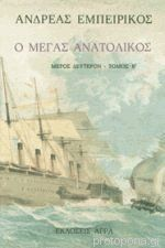 Ο Μέγας Ανατολικός: Τόμος B (Ο Μέγας Ανατολικός, #2)  by  Andreas Embirikos
