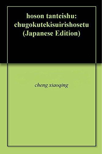 hoson tanteishu: chugokutekisuirishosetu  by  Cheng Xiaoqing