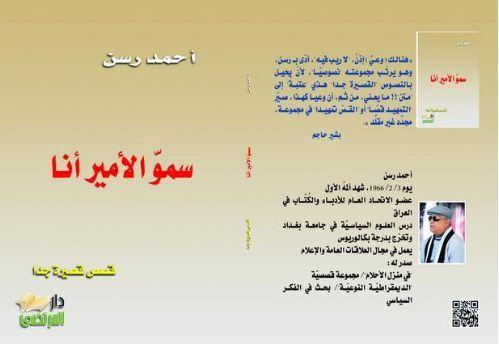 سمو الأمير أنا قصص قصيرة جداً أحمد رسن