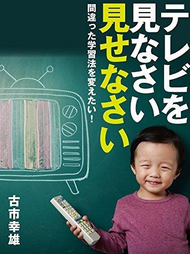 Learning Through Watching Television: Machigatta Gakushuhouo Kaetai Yukio Furuichi