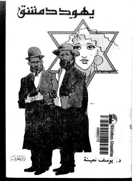 يهود دمشق يوسف نعيسة