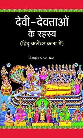 Devi-Devtao Ke Rahatsya  by  Devdutt Pattanaik