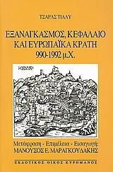 Εξαναγκασμός, κεφάλαιο και ευρωπαϊκά κράτη 990 - 1992 μ.Χ.  by  Charles Tilly