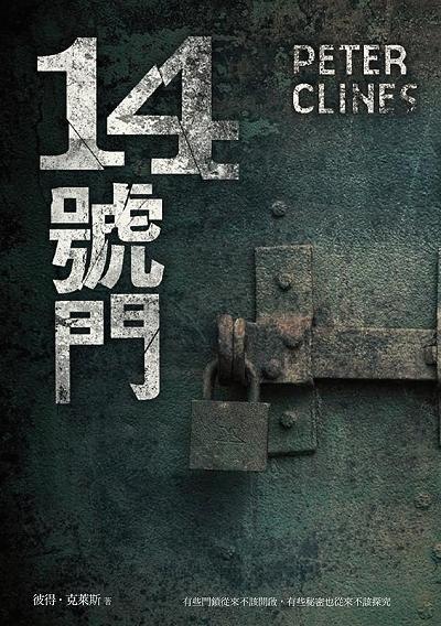 14號門  by  Peter Clines
