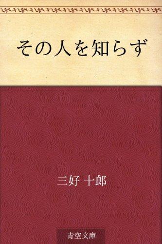 Sono hito o shirazu  by  Juro Miyoshi