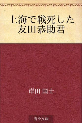 Shanhai de senshi shita Tomoda Kyosuke kun  by  Kunio Kishida