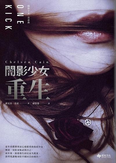 闇影少女: 重生  by  Chelsea Cain