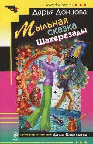 Mylnaya skazka Shaherezady  by  Dontsova D.