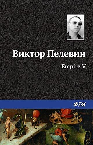 Empire V  by  Виктор Пелевин