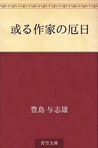 Aru sakka no yakubi Yoshio Toyoshima