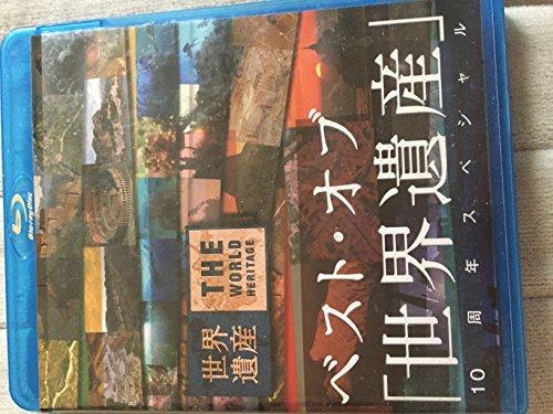 Best of World Heritage  by  Tokiou Narusawa