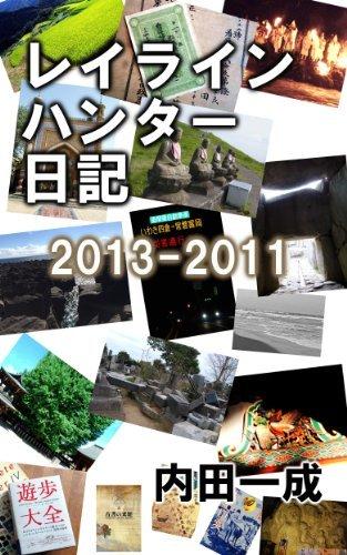 Leyline Hunter Diary 2013-2011  by  Issey Uchida