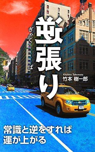gyakubari: jyoushikitogyakuwosurebaungaagaru  by  Takemoto Kiichiro