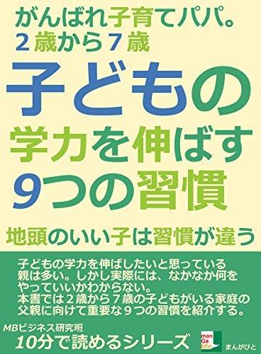 nisaikarananasaikodomonogakuryokuwonobasukokonotunosyuukanngannbarekosodatepapajiatamanoiikohasyuukanngatigau juppunndeyomerusiri-zu  by  mangabito
