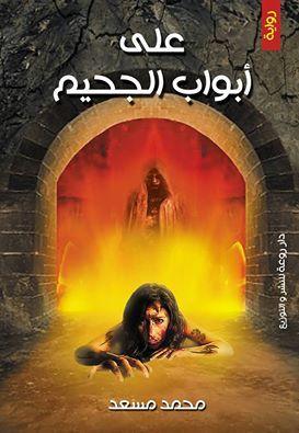 على أبواب الجحيم  by  محمد مسعد