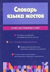 Slovar yazyka zhestov L. Dmitrieva