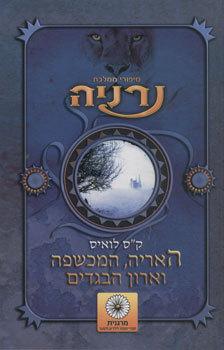 האריה המכשפה וארון הבגדים (סיפורי ממלכת נרניה, #1)  by  C.S. Lewis