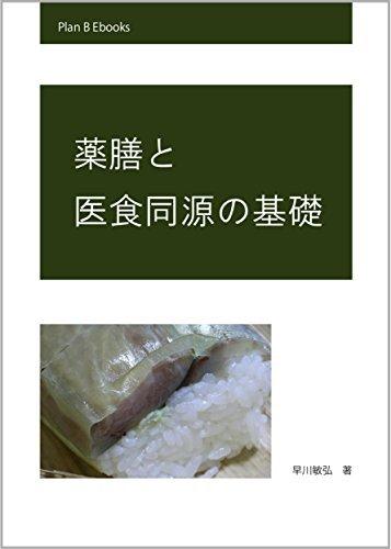 Basics of Yakuzen and Isyokudogen (Plan B EBooks)  by  Toshihiro Hayakawa