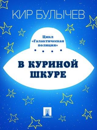 В куриной шкуре  by  Булычев Кир