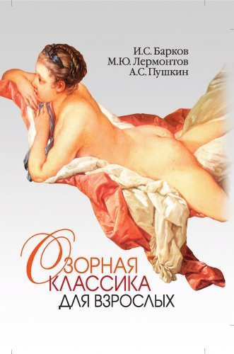 Озорная классика для взрослых  by  И.С. Барков