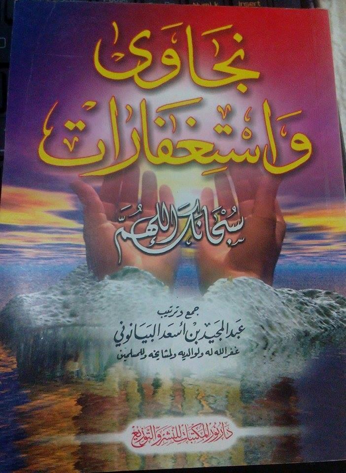 نجاوى واستغفارات د. عبد المجيد البيانوني