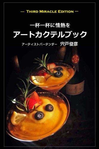 artcocktailbookthirdmiracleedition ToshihikoShishido