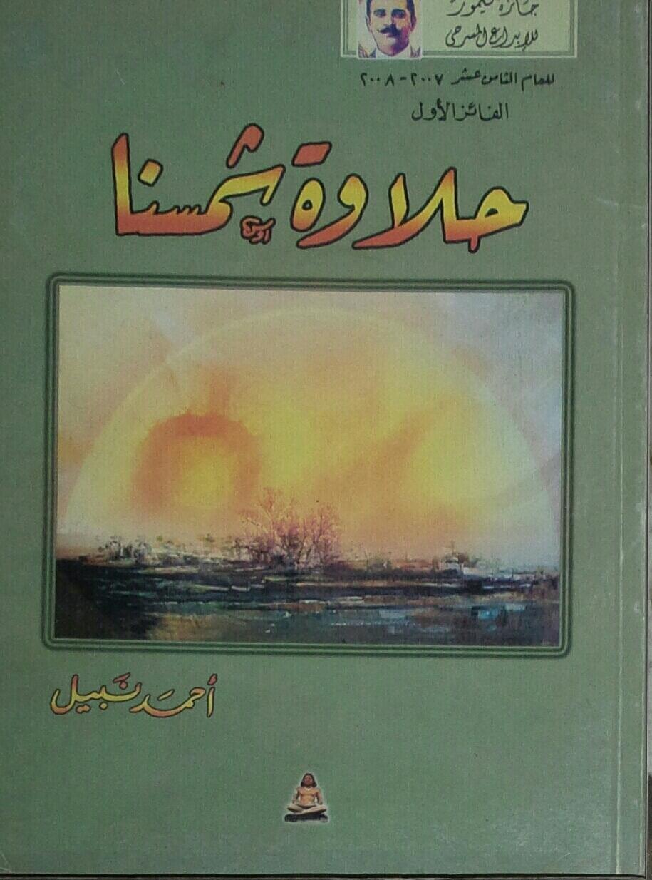حلاوة شمسنا  by  أحمد نبيل