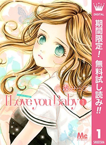 I Love you Baby【期間限定無料】 1  by  小森みっこ