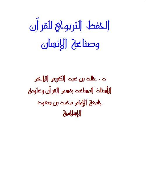 الحفظ التربوي للقرآن و صناعة الإنسان  by  خالد بن عبد الكريم اللاحم
