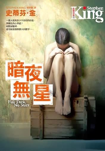暗夜無星  by  Stephen King
