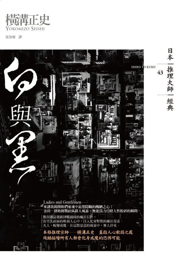 白與黑 Seishi Yokomizo