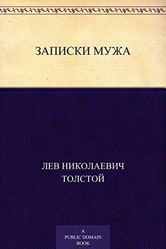 Записки мужа  by  Лев Николаевич Толстой