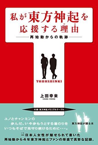 Watashi ga Tohoshinki wo Ouen suru Wake: Saishido karano Kiseki  by  Sara Ueda