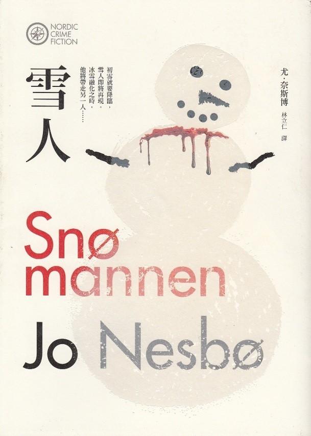 雪人 Jo Nesbø