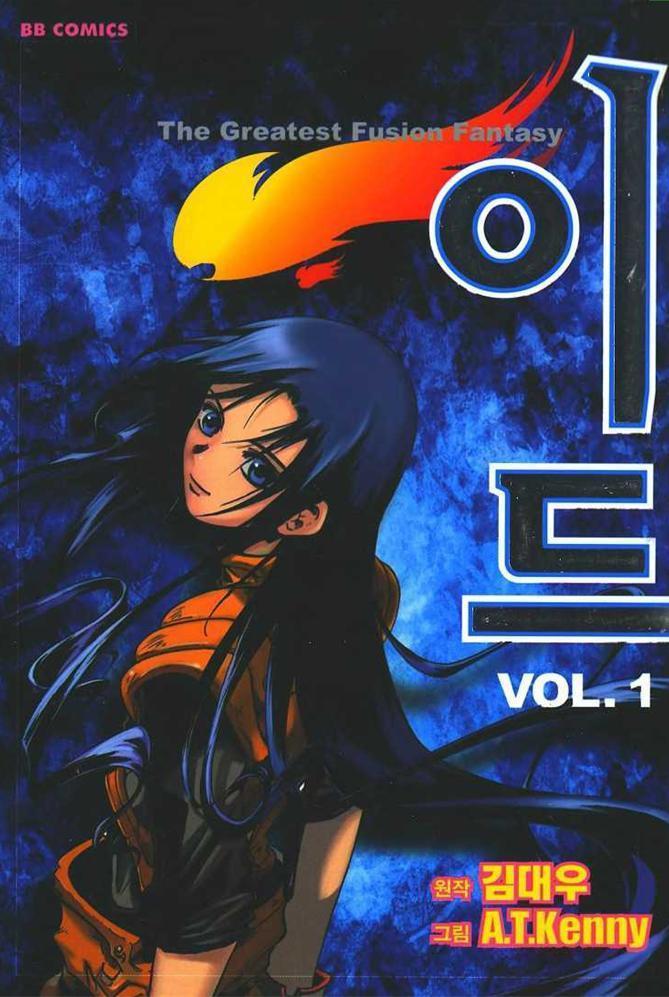 이드 1 [Id - The Greatest Fusion Fantasy 1]  by  Daewoo Kim