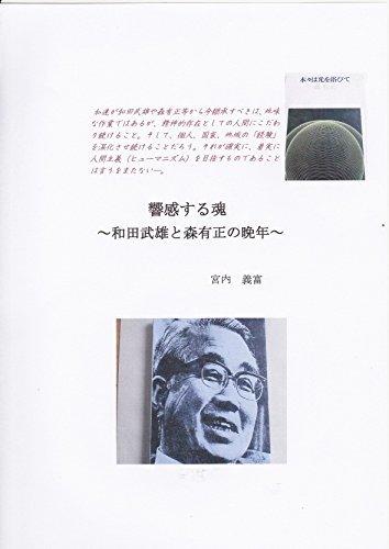 kyoukansurutamashii wadatakeotomoriarimasanobannen  by  miyauchi yoshitomi
