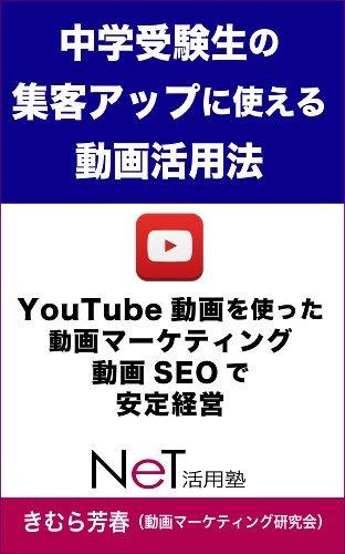 chugakujukenseinoshukyakuappunitukaerudougakatuyouhou: YouTubedougawotukattadougamarketingdougaseodeannteikeiei  by  kimura yoshiharu