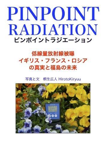 PINPOINT RADIATION  by  kiryuuhiroto