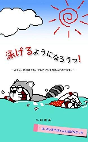 Oyogeruyouninarou: Sugu niwa muri demo sukosi gamansureba kanarazu oyogemasu Masahide Obata